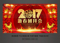2017年鸡年新春团拜会企业年会背景