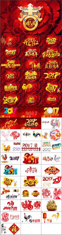 2017赢战鸡年最全PPT素材集合汇总 pptx