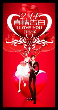 2月14日浪漫情人节海报