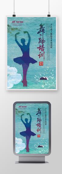 芭蕾舞蹈培训班日系小清新海报