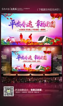 炫彩创意平安春运幸福团圆春运宣传海报设计 PSD