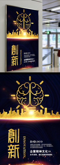 创意高端企业文化创新展板