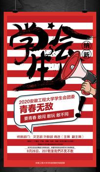 创意条纹学生会社团纳新海报