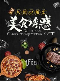 春节美食诱惑促销海报