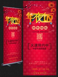 春节新年年夜饭预约促销X展架 PSD