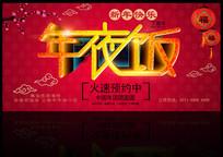 春节新年年夜饭预约海报