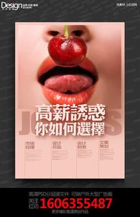 大气创意设计公司招聘海报设计