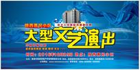 房地产广告文艺汇演艺术海报