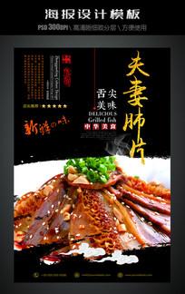 夫妻肺片中国风美食海报