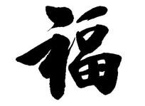 福字书法字体