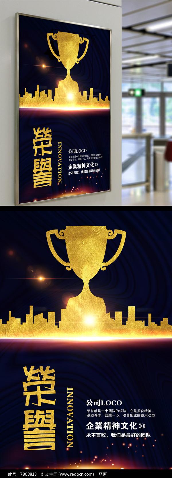 高端企业文化荣誉展板图片