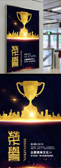 高端企业文化荣誉展板