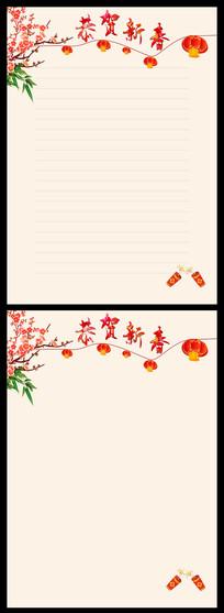 恭贺新春春节信纸贺卡背景