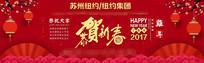 恭贺新春新年红色海报