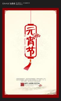 古典意境中国剪纸风元宵节海报