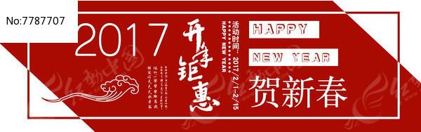 贺新春开年钜惠红白文字排版海报图片