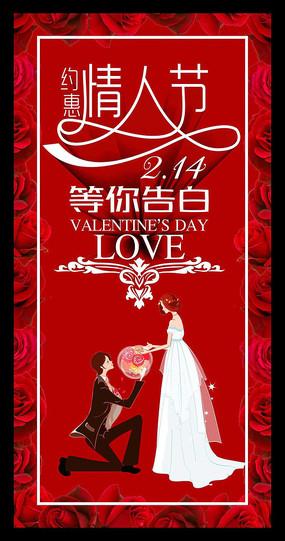 创意love浪漫情人节商城促销海报