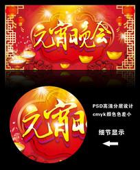 红色喜庆元宵节晚会舞台背景画