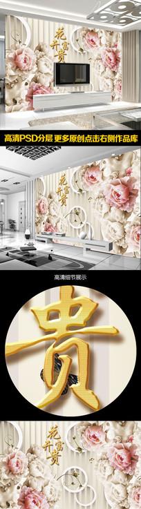 花开富贵玉雕牡丹3D电视背景墙 PSD