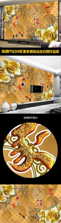 家和富贵九鱼3D电视背景墙 PSD