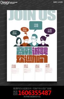 简约白色创意设计公司招聘海报设计
