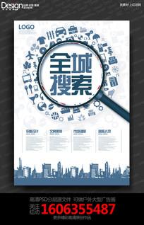 简约创意全城搜索招聘宣传海报设计