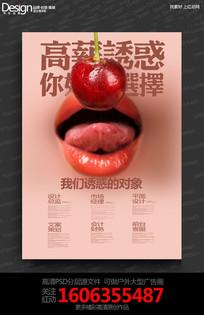 简约创意设计公司招聘海报设计