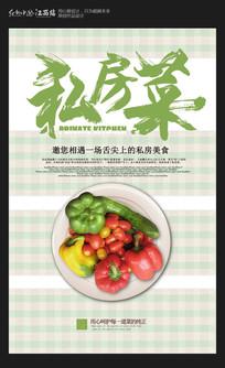 简约清新果蔬私房菜海报设计