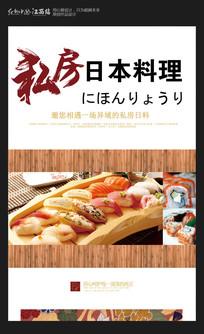 简约清新私房日本料理海报设计