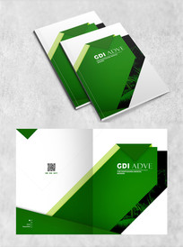 几何绿色大气画册封面