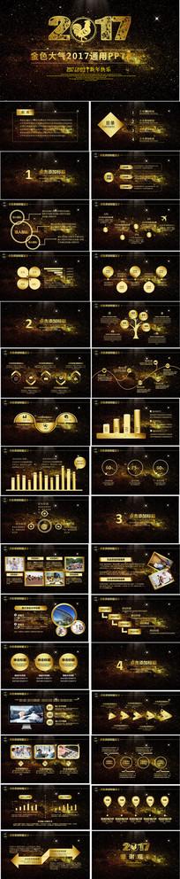 金色大气2017商务通用工作总结计划ppt模板