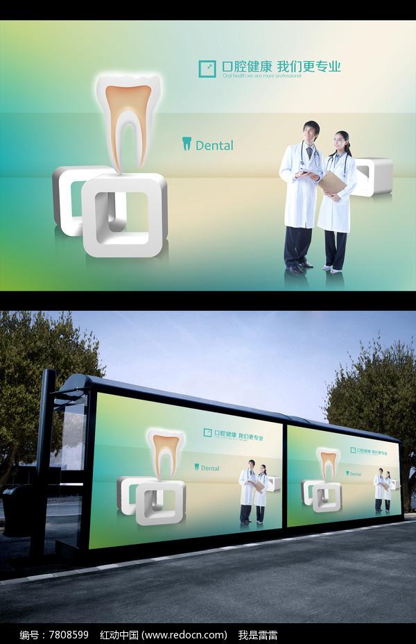 口腔医疗文化墙形象展板图片