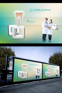 口腔医疗文化墙形象展板