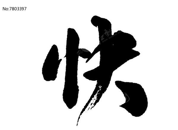 快字原创书法字体图片