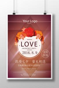 浪漫七夕情人节商场活动海报