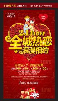 浪漫相约情人节活动海报