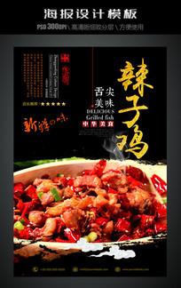 辣子鸡中国风饮食海报