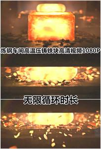 炼钢金属高温熔化炼铁铸铁钢锭实拍视频 mov