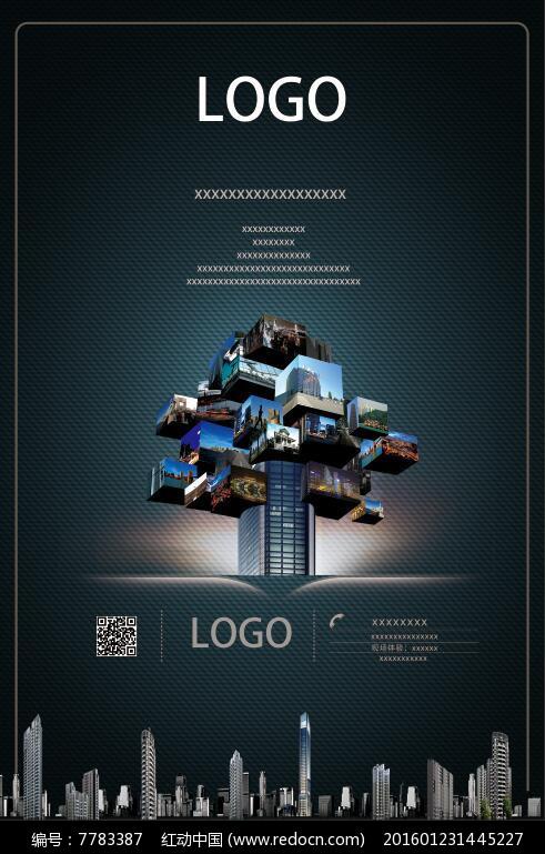 楼房建筑科幻海报图片