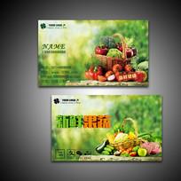 绿色果蔬店二维码名片