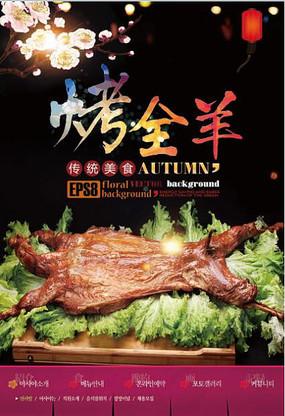 蒙古烤全羊海报设计