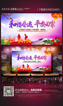 梦幻炫彩和谐春运平安回家春运海报设计 PSD
