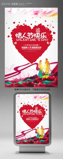 情人节浪漫创意海报
