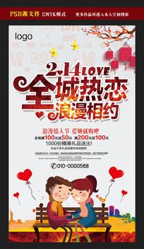 全城热恋情人节促销海报模板