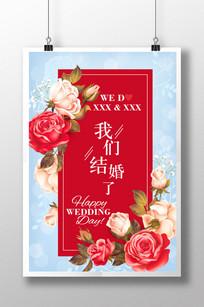 时尚创意婚礼海报展板