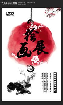 水墨绘画展宣传海报