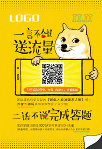 微信公众号扫码赠流量活动海报