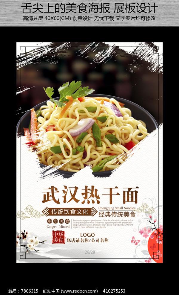 武汉热干面美食海报图片