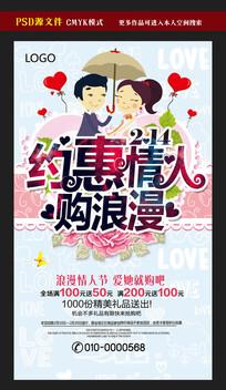 小清新214约惠情人节促销海报