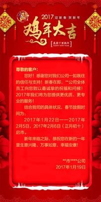 新春放假通知海报